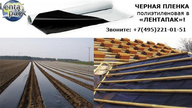 Черная полиэтиленовая пленка от ЛЕНТАПАК