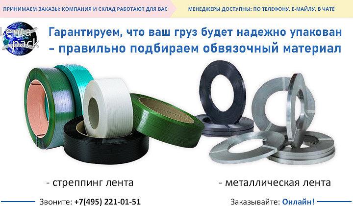 Гарантируем, что ваш груз будет надежно упакован - правильно подбираем обвязочный материал