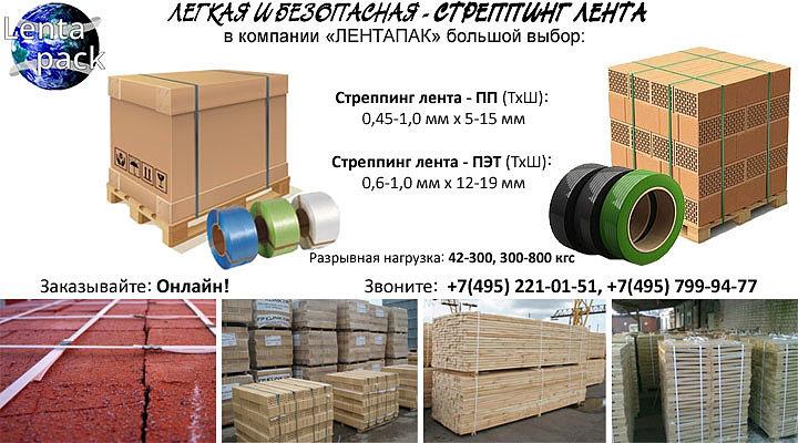 Легкая и безопасная стреппинг лента упаковочная с силой разрыва – от 42 до 800 кгс