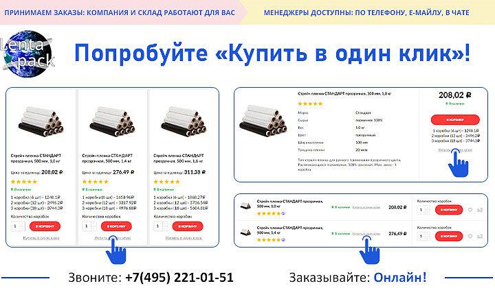 Попробуйте «купить в один клик»!