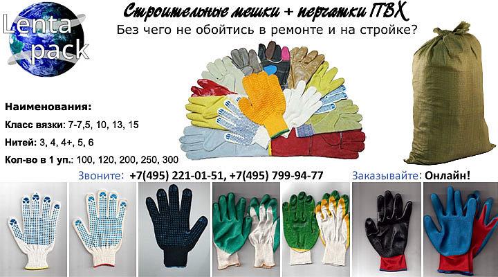 Строительные мешки и перчатки ПВХ, ХБ и другие в ЛЕНТАПАК!