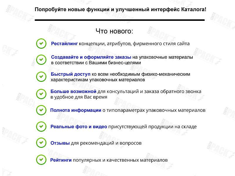 Мы обновили сайт! Попробуйте новый интерфейс каталога ЛЕНТАПАК