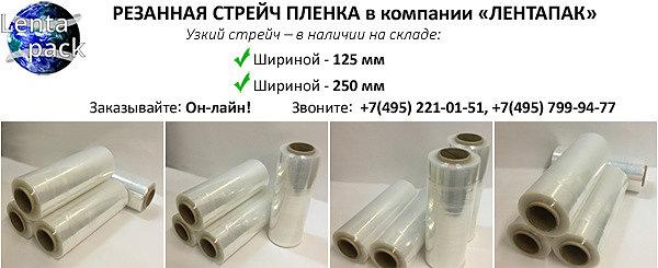Резанный стрейч 125 и 250 мм толщиной в ЛЕНТАПАК!