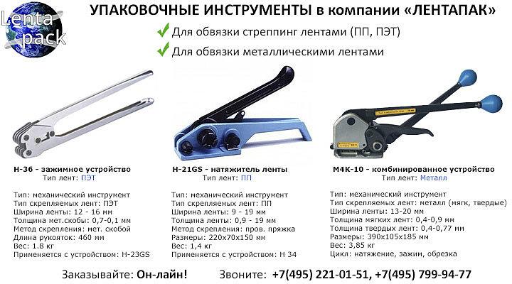 Упаковочные инструменты в компании «ЛЕНТАПАК»