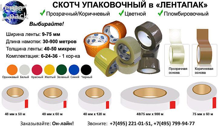 Скотч упаковочный прозрачный, коричневый, цветной и пломбировочный заказывайте в ЛЕНТАПАК!