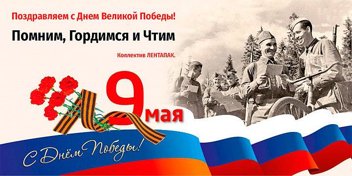 С 9 мая - Днем Великой Победы!