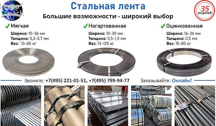 Большие возможности – широкий выбор стальной ленты в ЛЕНТАПАК