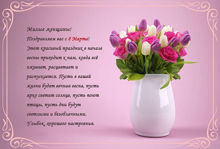 Поздравление с 8 Марта от компании ЛЕНТАПАК!