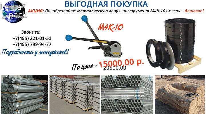 Акция - Выгодная покупка: М4К-10!