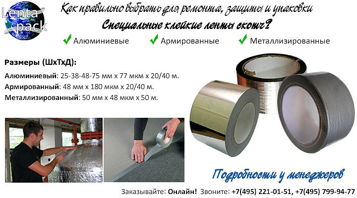 Как правильно выбрать специальные клейкие ленты скотч для ремонта, защиты и упаковки?