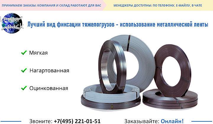 Лучший вид фиксации тяжелогрузов - использование металлической ленты
