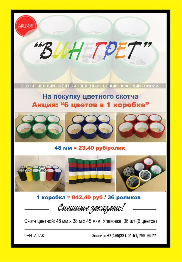 Акция цветной скотч 6x6 - винегрет 36 в ЛЕНТАПАК!